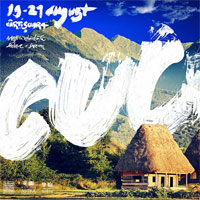 Festivalul Cuca va avea loc in august intr-un cadru feeric